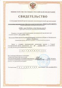 Изображение лицензии на образовательную деятельность